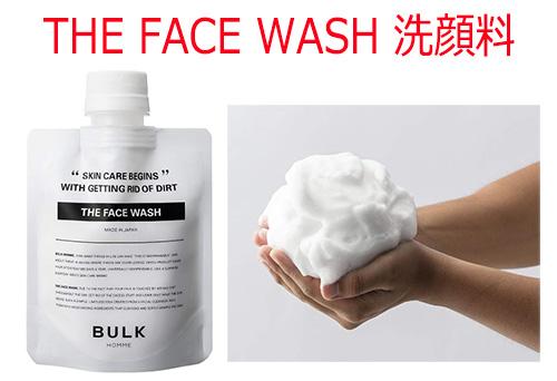 バルクオム洗顔料 画像