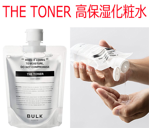 バルクオム化粧水