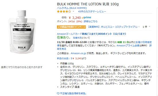 バルクオム乳液アマゾン最安値画像